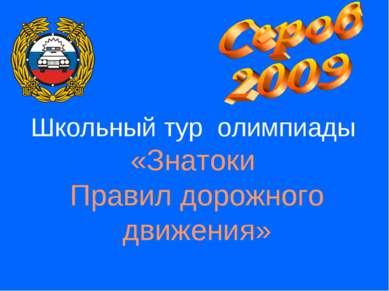 Школьный тур олимпиады «Знатоки Правил дорожного движения»
