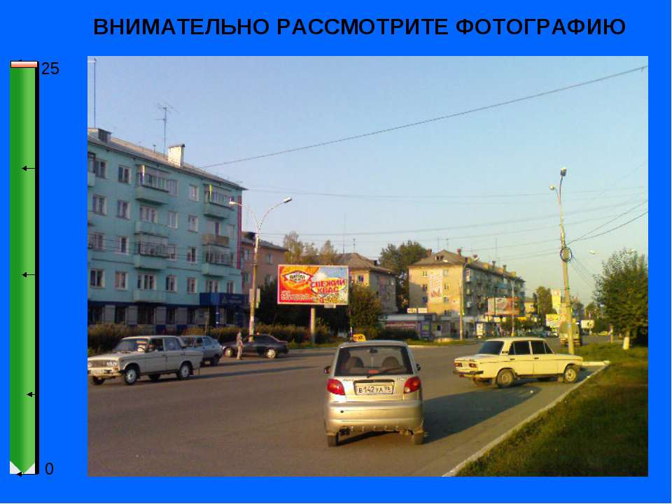 ВНИМАТЕЛЬНО РАССМОТРИТЕ ФОТОГРАФИЮ 0 25