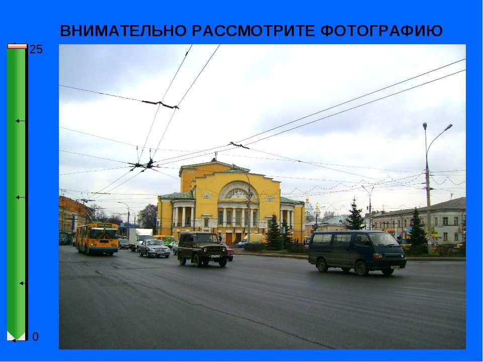 0 25 ВНИМАТЕЛЬНО РАССМОТРИТЕ ФОТОГРАФИЮ