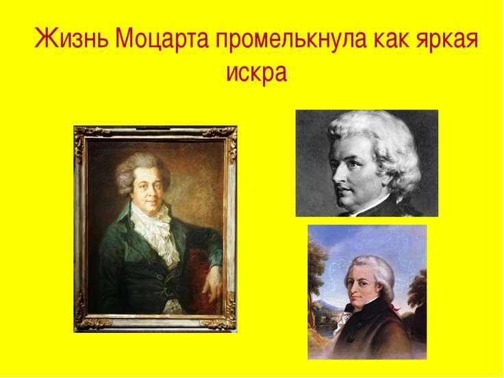 Жизнь Моцарта промелькнула как яркая искра