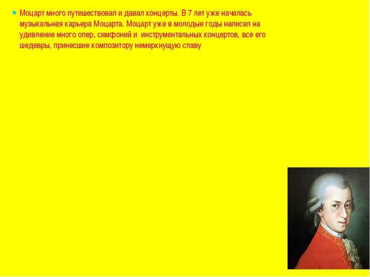 Моцарт много путешествовал и давал концерты. В 7 лет уже началась музыкальная...