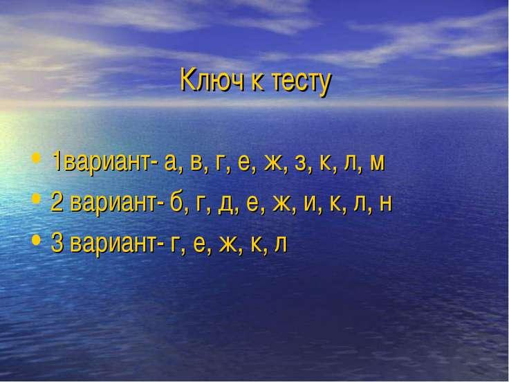 Ключ к тесту 1вариант- а, в, г, е, ж, з, к, л, м 2 вариант- б, г, д, е, ж, и,...