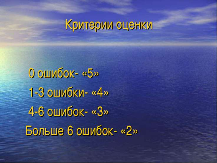 Критерии оценки 0 ошибок- «5» 1-3 ошибки- «4» 4-6 ошибок- «3» Больше 6 ошибок...