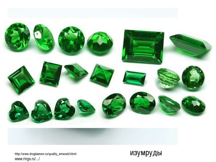 http://www.dragkamen.ru/quality_emerald.html- www.rings.ru/.../ изумруды