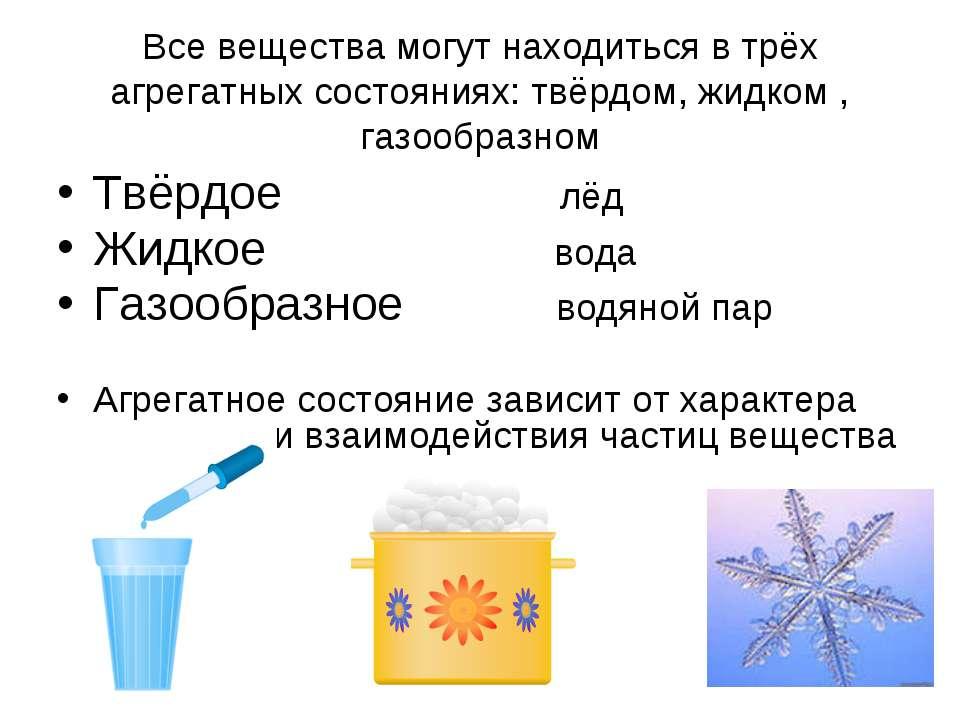 Все вещества могут находиться в трёх агрегатных состояниях: твёрдом, жидком ,...
