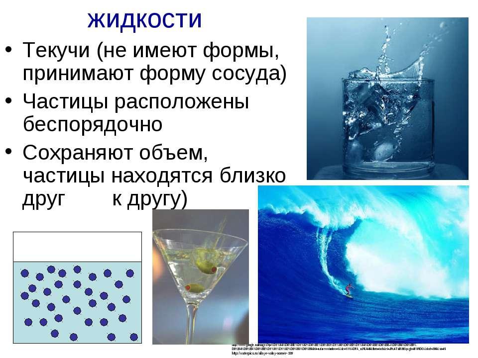 жидкости Текучи (не имеют формы, принимают форму сосуда) Частицы расположены ...