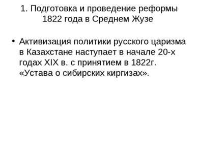 1. Подготовка и проведение реформы 1822 года в Среднем Жузе Активизация полит...