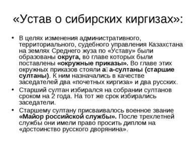 «Устав о сибирских киргизах»: В целях изменения административного, территориа...
