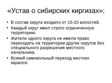 «Устав о сибирских киргизах»: В состав округа входило от 15-20 волостей. Кажд...