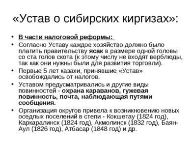 «Устав о сибирских киргизах»: В части налоговой реформы: Согласно Уставу кажд...