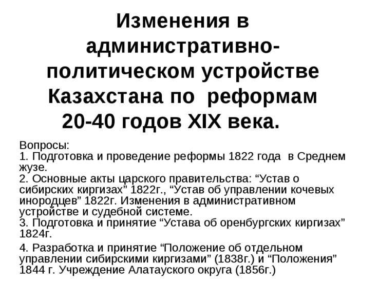 Изменения в административно-политическом устройстве Казахстана по реформам 20...