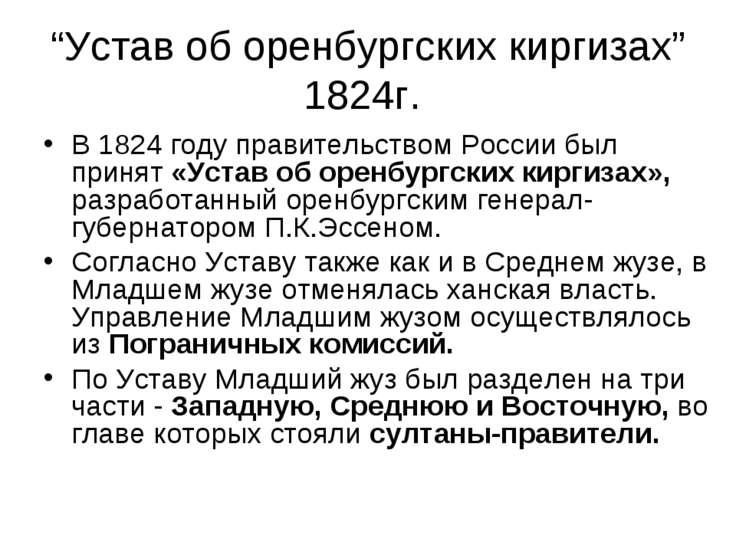 """""""Устав об оренбургских киргизах"""" 1824г. В 1824 году правительством России был..."""