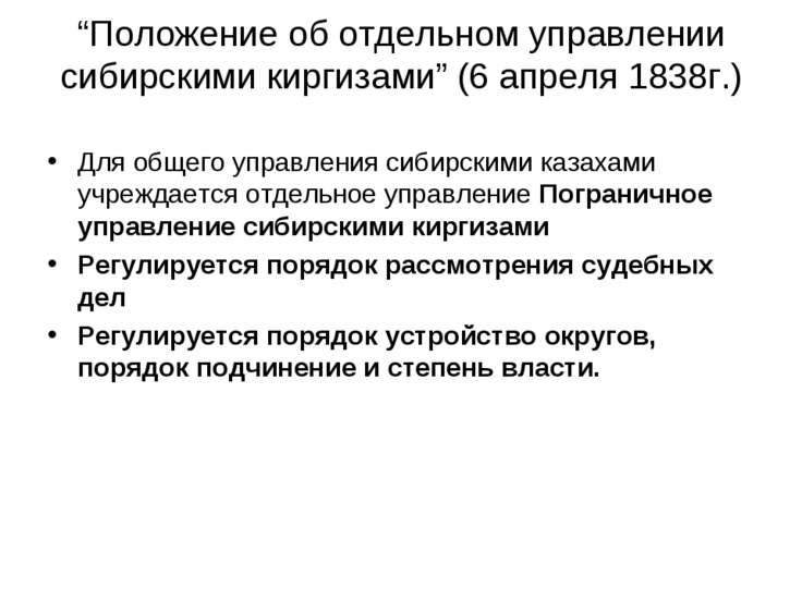 """""""Положение об отдельном управлении сибирскими киргизами"""" (6 апреля 1838г.) Дл..."""