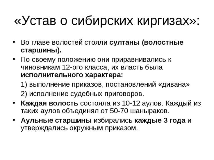 «Устав о сибирских киргизах»: Во главе волостей стояли султаны (волостные ста...
