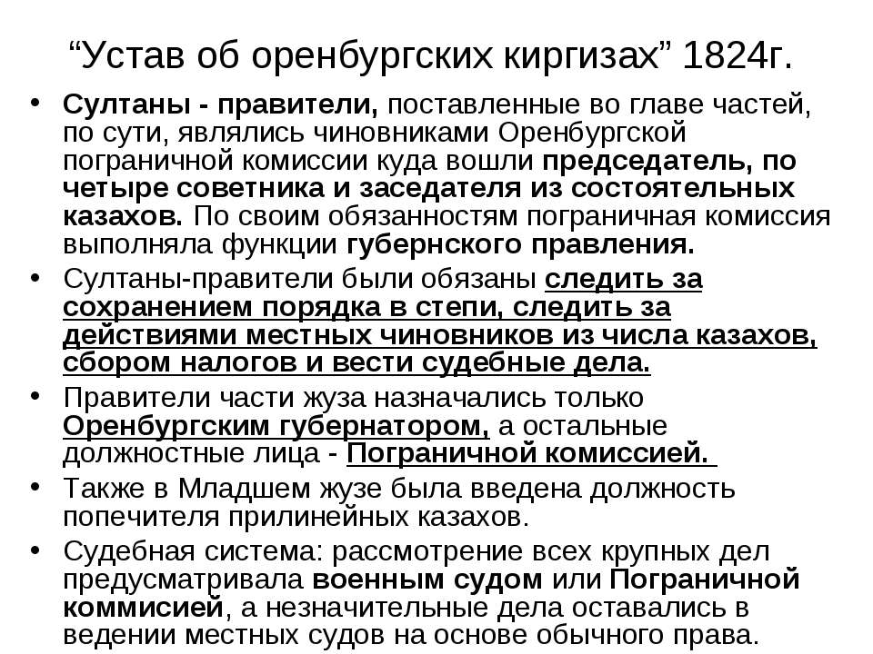 """""""Устав об оренбургских киргизах"""" 1824г. Султаны - правители, поставленные во ..."""