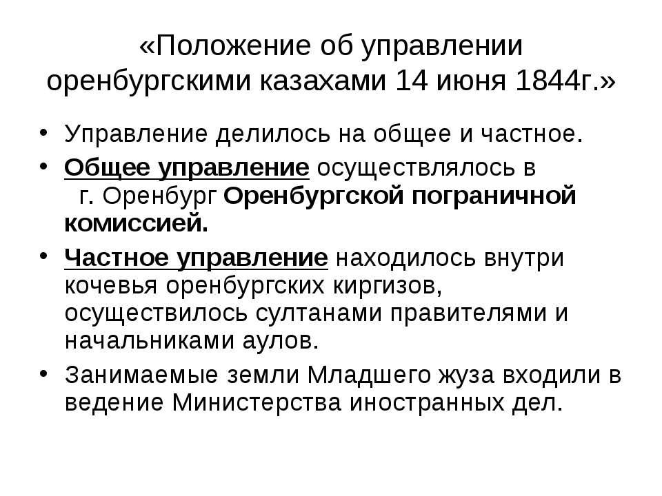 «Положение об управлении оренбургскими казахами 14 июня 1844г.» Управление де...