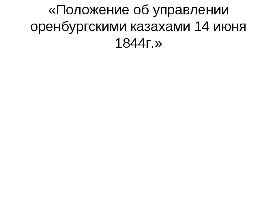 «Положение об управлении оренбургскими казахами 14 июня 1844г.»