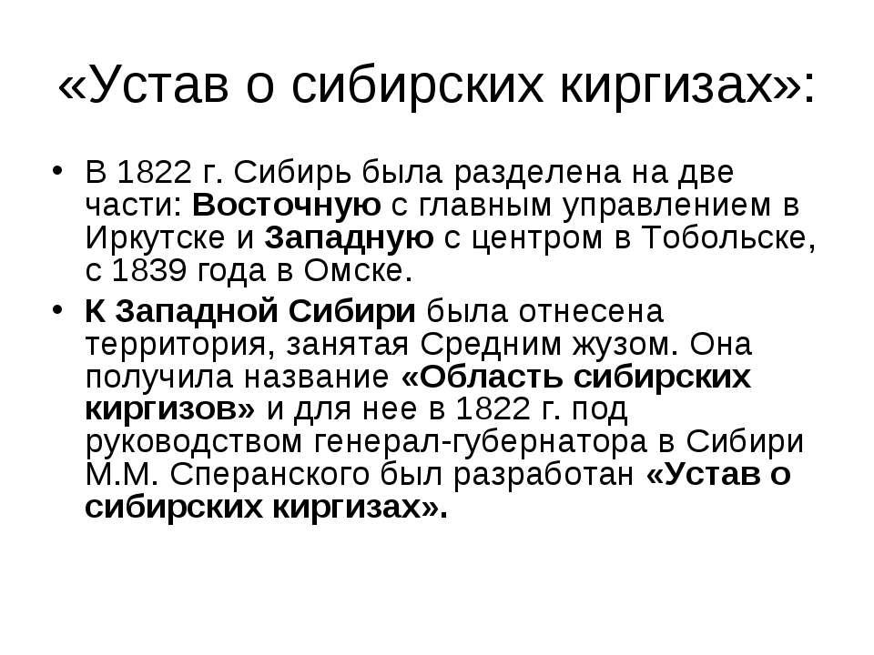 «Устав о сибирских киргизах»: В 1822 г. Сибирь была разделена на две части: В...