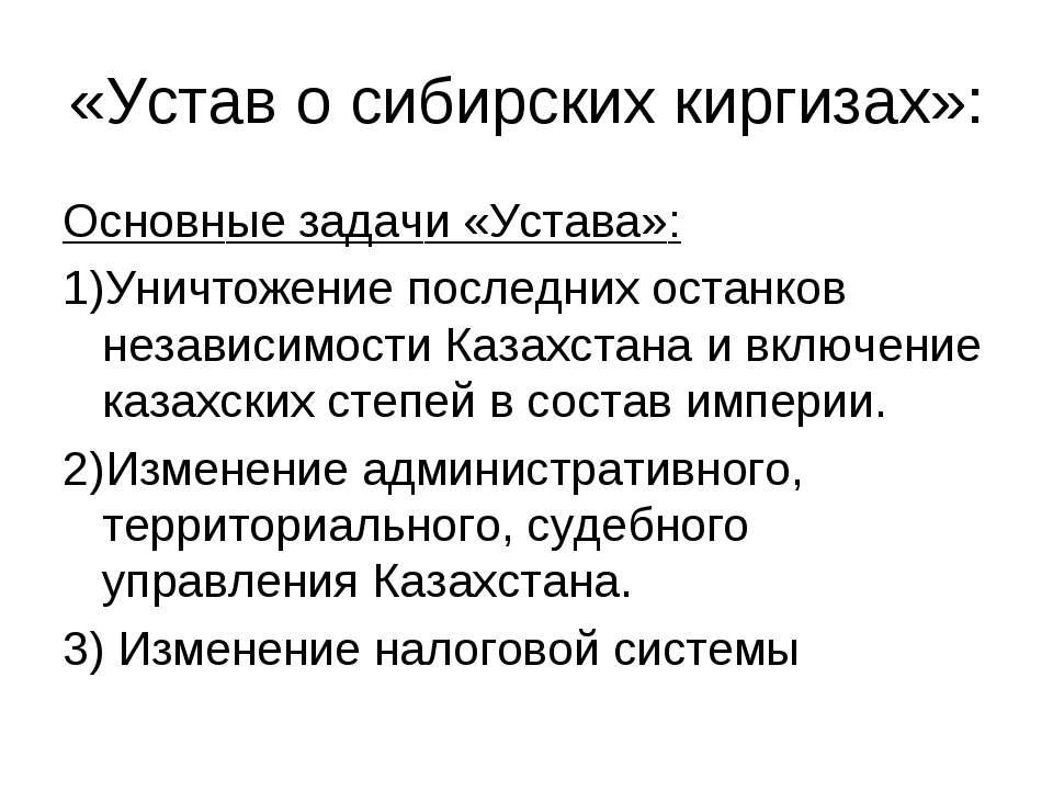 «Устав о сибирских киргизах»: Основные задачи «Устава»: Уничтожение последних...