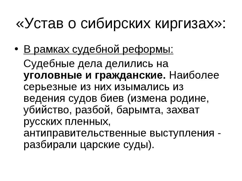 «Устав о сибирских киргизах»: В рамках судебной реформы: Судебные дела делили...
