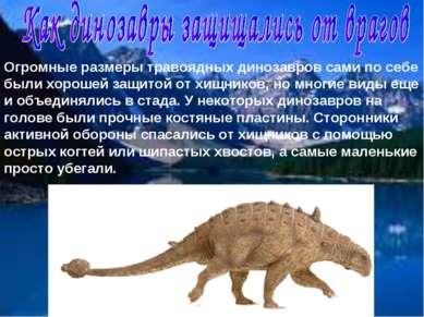 Огромные размеры травоядных динозавров сами по себе были хорошей защитой от х...