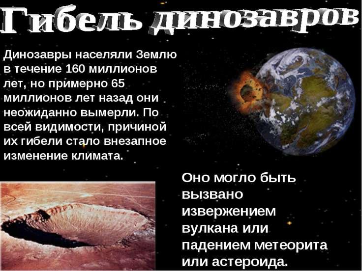 Динозавры населяли Землю в течение 160 миллионов лет, но примерно 65 миллионо...