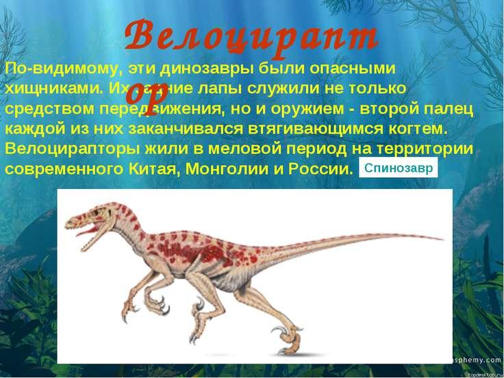 По-видимому, эти динозавры были опасными хищниками. Их задние лапы служили не...