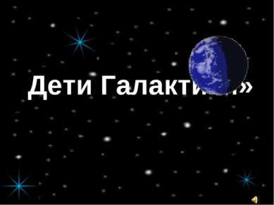 «Дети Галактики» Учитель русского языка и литературы Максимова Е.С.