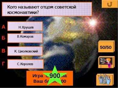 В.Комаров С.Королев А Б В Г 50/50 Игра окончена Ваш балл: 800 Игра окончена В...