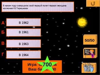В каком году совершила свой первый полет первая женщина космонавт В.Терешкова...