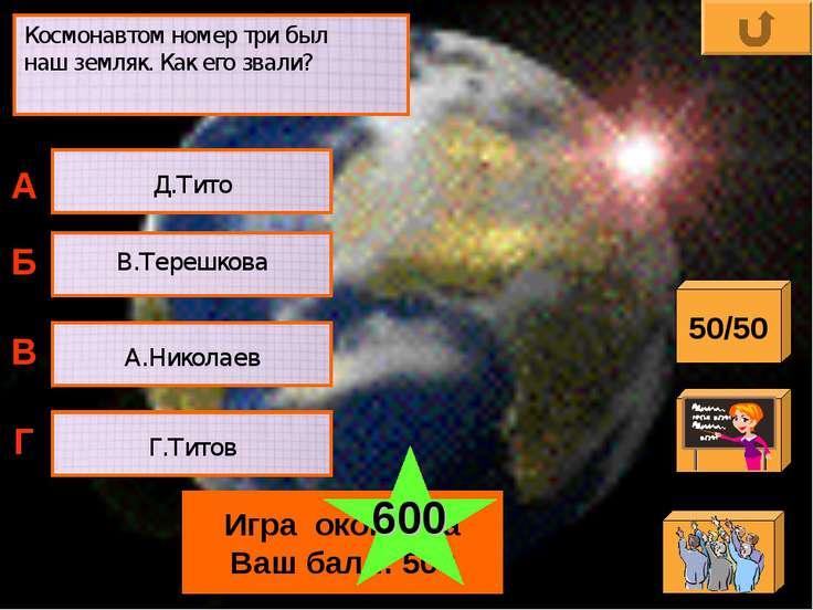 Космонавтом номер три был наш земляк. Как его звали? В.Терешкова Г.Титов Д.Ти...
