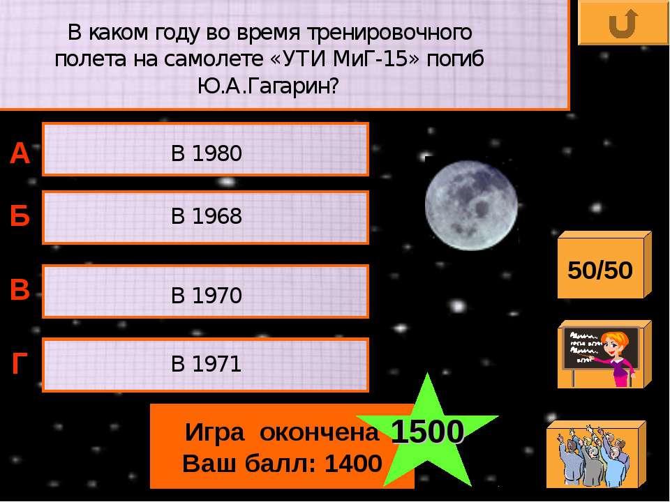 В 1971 В 1970 В 1980 В 1968 А Б В Г 50/50 Игра окончена Ваш балл: 1400 Игра о...