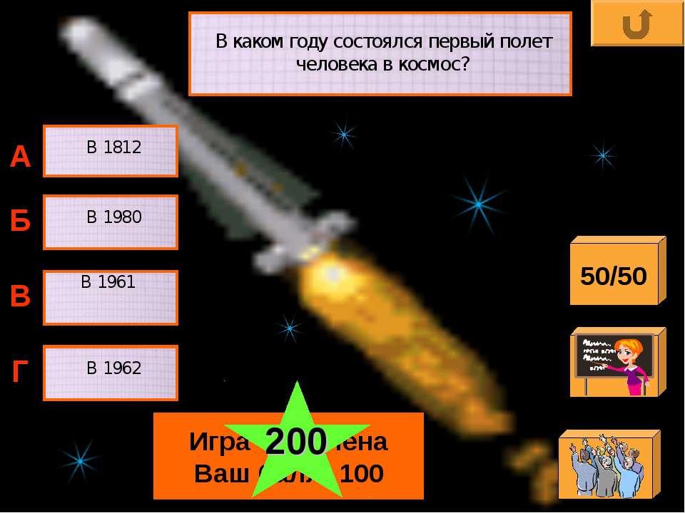 В каком году состоялся первый полет человека в космос? В 1812 В 1980 В 1962 В...