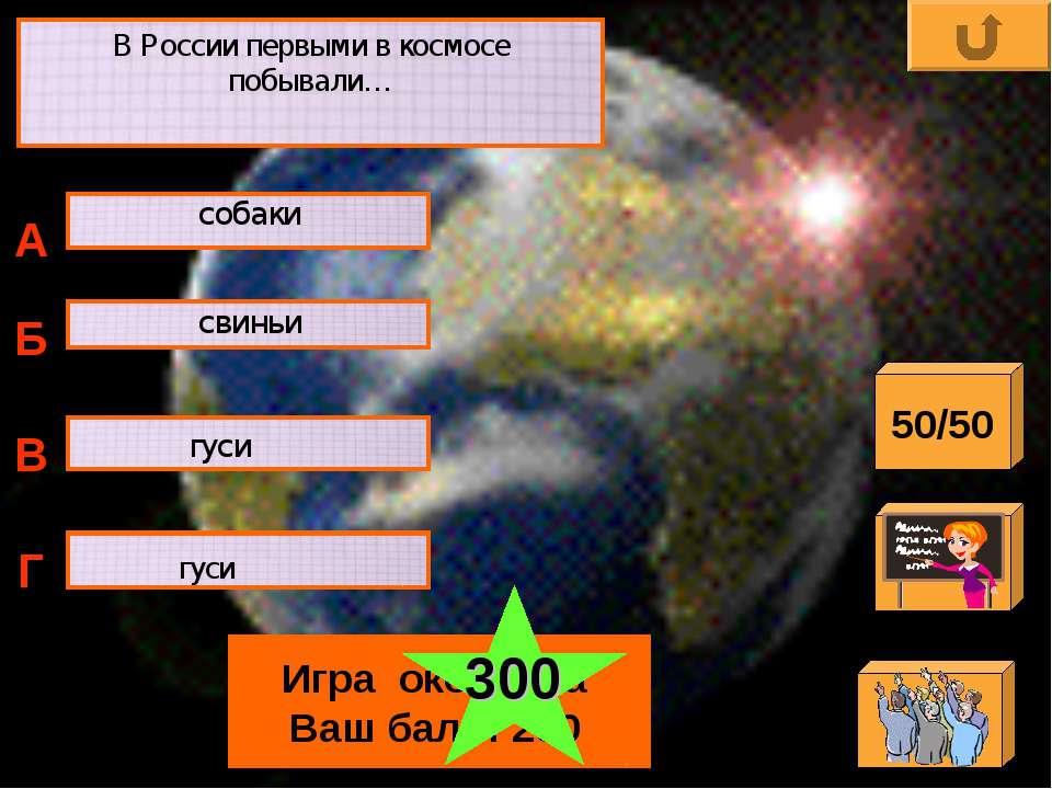 В России первыми в космосе побывали… гуси свиньи собаки А Б В Г 50/50 Игра ок...