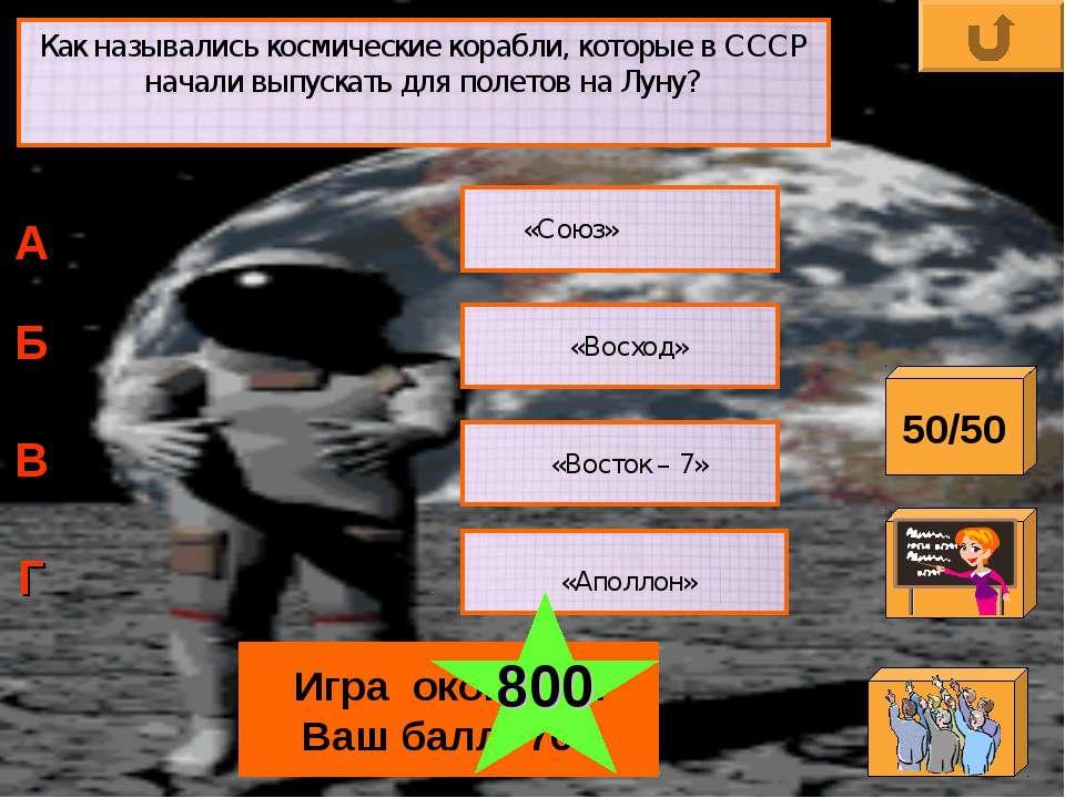 Как назывались космические корабли, которые в СССР начали выпускать для полет...