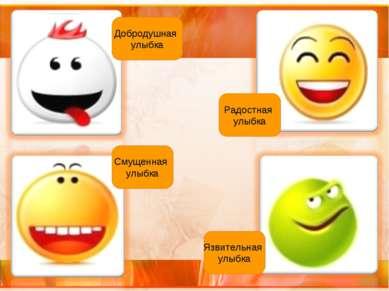 Радостная улыбка Смущенная улыбка Язвительная улыбка Добродушная улыбка
