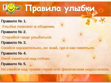 Правило № 1. Улыбка поможет в общении. Правило № 2. Старайся чаще улыбаться. ...