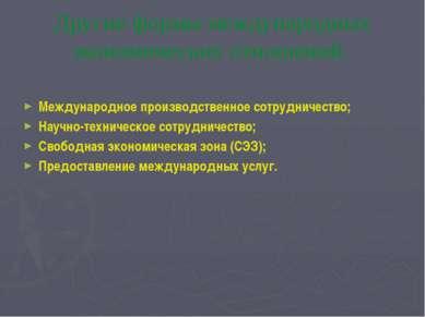 Другие формы международных экономических отношений. Международное производств...