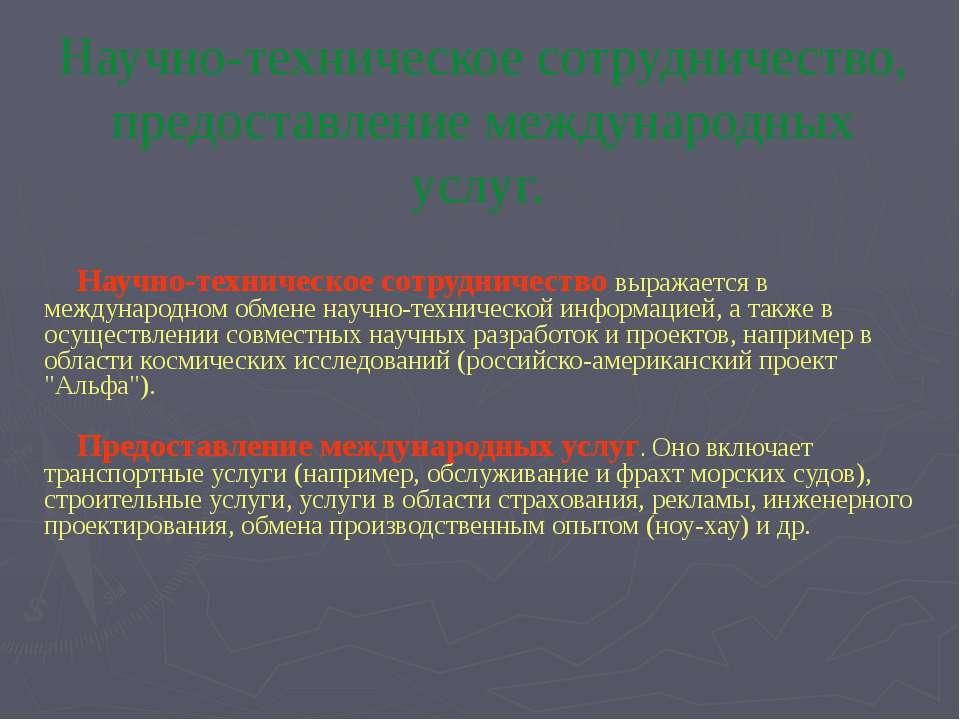 Научно-техническое сотрудничество, предоставление международных услуг. Научно...
