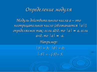 Определение модуля Модуль действительного числа a – это неотрицательное число...