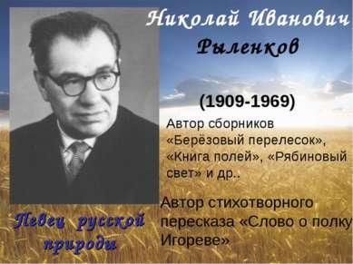 Николай Иванович Рыленков (1909-1969) Автор сборников «Берёзовый перелесок», ...