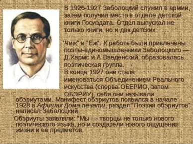 В 1926-1927Заболоцкий служил в армии, затем получил место в отделе детской к...