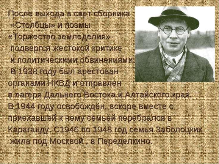 После выхода в свет сборника «Столбцы» и поэмы «Торжество земледелия» подверг...