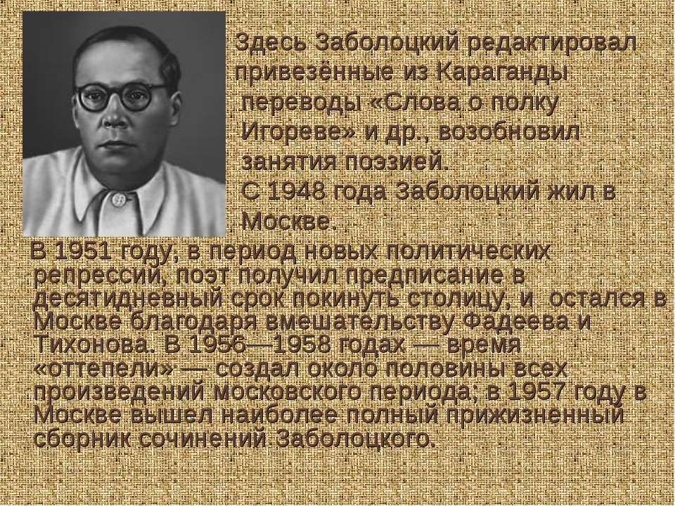 Здесь Заболоцкий редактировал привезённые из Караганды переводы «Слова о полк...