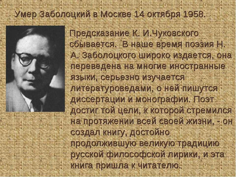 Умер Заболоцкий в Москве 14октября 1958. ПредсказаниеК. И.Чуковского сбыва...