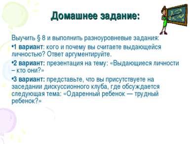 Домашнее задание: Выучить § 8 и выполнить разноуровневые задания: 1 вариант: ...