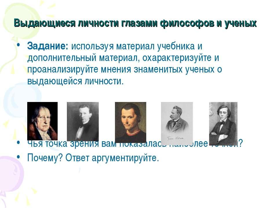 Выдающиеся личности глазами философов и ученых Задание: используя материал уч...