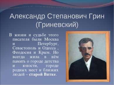 В жизни и судьбе этого писателя были Москва и Петербург, Севастополь и Одесса...