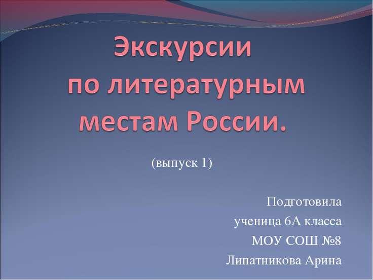 (выпуск 1) Подготовила ученица 6А класса МОУ СОШ №8 Липатникова Арина