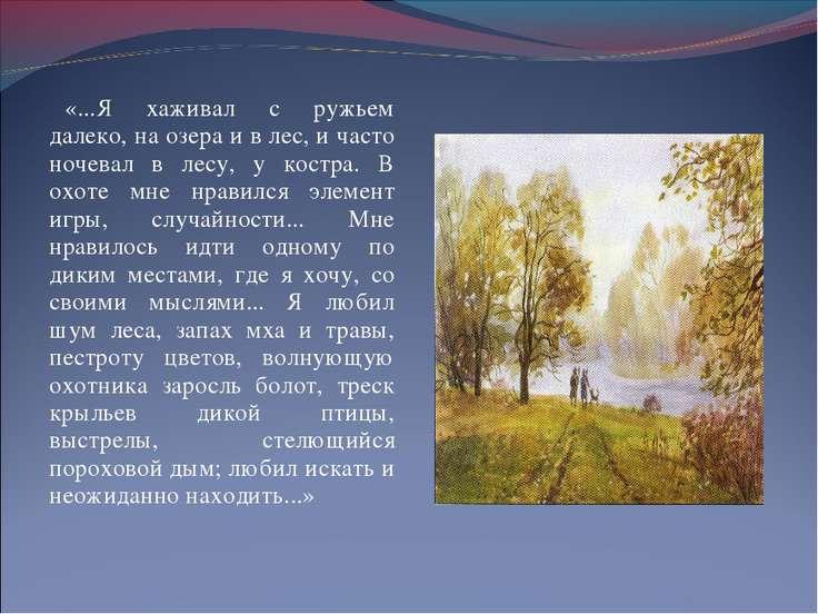 «...Я хаживал с ружьем далеко, на озера и в лес, и часто ночевал в лесу, у ко...